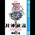 封神演義 22 (ジャンプコミックスDIGITAL)