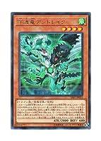 遊戯王 日本語版 SAST-JP015 守護竜アンドレイク (レア)