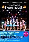 "Berryz工房2007夏ライブ写真集""ウエルカムBerryz宮殿"" (TOKYO NEWS MOOK)"