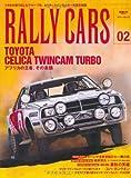 RALLY CARS Vol.2 セリカ・ツインカムターボ (SAN-EI MOOK)
