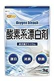 過炭酸ナトリウム (酸素系漂白剤) 3kg ニチガ (NICHIGA)