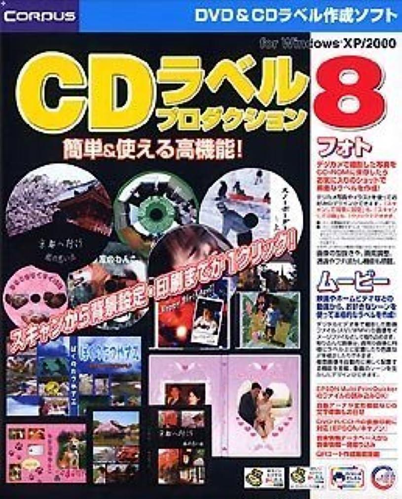 CDラベルプロダクション 8