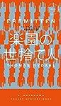 楽園の世捨て人 (ハヤカワ・ミステリ1915)