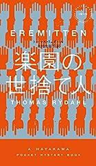 楽園の世捨て人(ハヤカワ・ミステリ1915)