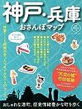 神戸・兵庫おさんぽマップ (ブルーガイド・ムック)