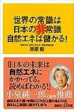 世界の常識は日本の非常識 自然エネは儲かる! (講談社+α新書)