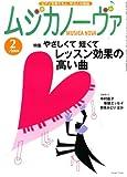 MUSICA NOVA (ムジカ ノーヴァ) 2008年 02月号 [雑誌]