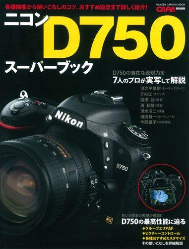 ニコンD750スーパーブック (Gakken Camera Mook)