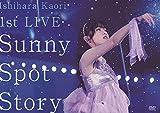 石原夏織 1st LIVE「Sunny Spot Story」DVD[DVD]