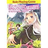 新ソード・ワールドRPGリプレイ集Waltz〈3〉駆け込み・災厄・学者サマ (富士見ドラゴンブック)