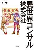 異世界コンサル株式会社 (幻冬舎単行本)