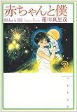 赤ちゃんと僕 (第3巻) (白泉社文庫)
