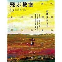 飛ぶ教室 第13号―児童文学の冒険