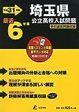 埼玉県公立高校 入試問題 平成31年度版 【過去6年分収録】 英語リスニング問題音声データダウンロード+CD付 (Z11)
