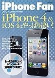 iPhone Fan 2010 Autumn - Winter (マイコミムック) (MYCOMムック)