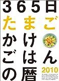 365日たまごかけごはんの暦 2010年 カレンダー