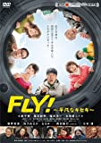 FLY!~平凡なキセキ~[DVD]