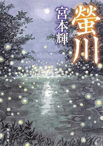 螢川 (角川文庫)