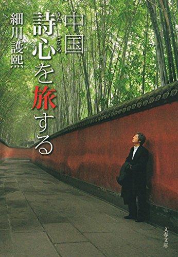 中国 詩心を旅する (文春文庫)