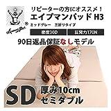 エイプマンパッド H3 セミダブルサイズ/ミッドグレーカラー