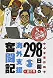 元JICA専門家 中小企業診断士 298日間の海外支援奮闘記