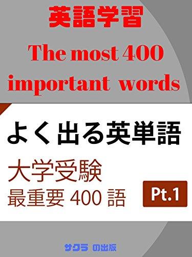 大学受験 よく出る英単語 最重要400語 【でる単】Part1