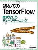 初めてのTensorFlow 数式なしのディープラーニング