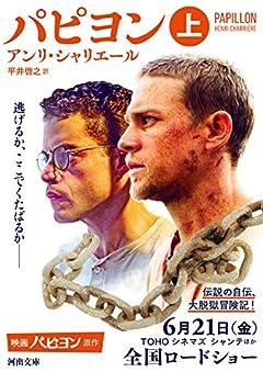パピヨン 上 (河出文庫 シ 10-1)
