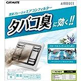 カーメイト 車用 エアコンフィルター 消臭 花粉 カビ 除去 ホンダ用1 N-BOX N-ONE N-WGN フィット モビリオ FD-H01F