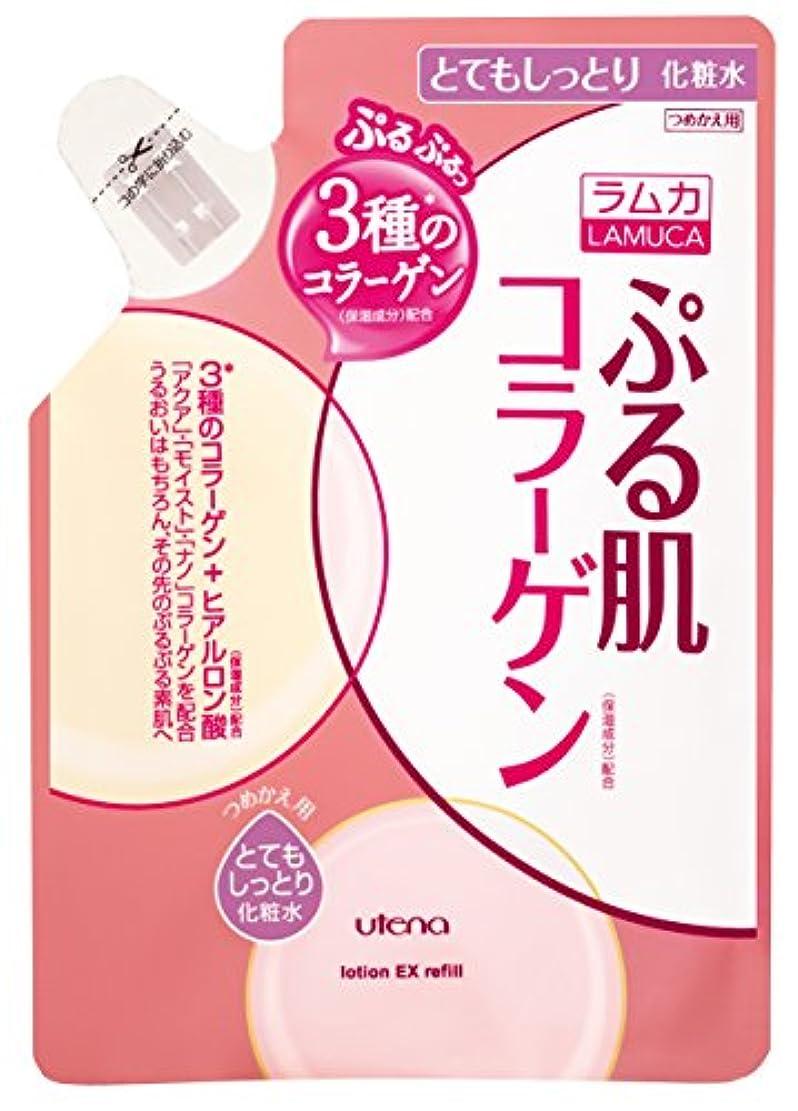 リーフレット多数のひねくれたラムカぷる肌化粧水とてもしっとり替