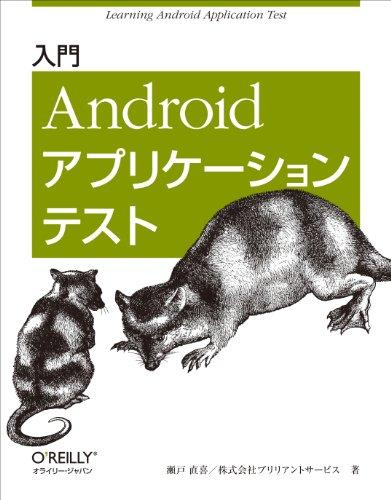 入門 Androidアプリケーションテストの詳細を見る