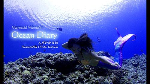 Mermaid Momo's Ocean Diary 人魚の海日記 (ブルーアース)