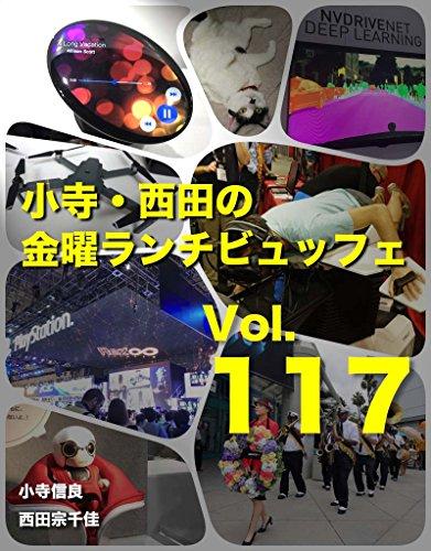 小寺・西田の「金曜ランチビュッフェ」Vol.117...