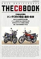 THE CB BOOK (ヤエスメディアムック598)