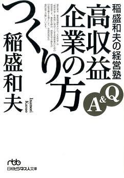 [稲盛和夫]の稲盛和夫の経営塾 Q&A 高収益企業のつくり方