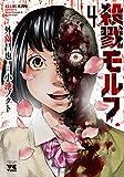 殺戮モルフ(4) (ヤングチャンピオン・コミックス)