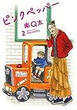 ピンクペッパー (2) (FEEL COMICS)