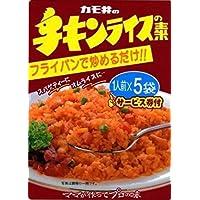 カモ井 チキンライスの素(1人前*5袋入)
