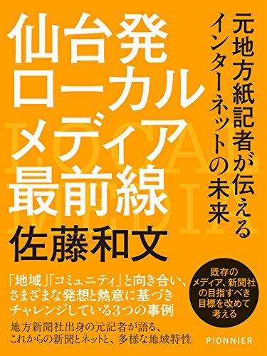 仙台発ローカルメディア最前線: 元地方紙記者が伝えるインターネットの未来