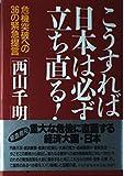 こうすれば日本は必ず立ち直る!―危機突破への36の緊急提言