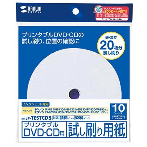 SANWA SUPPLY JP-TESTCD5 インクジェットプリンタブルCD-R試し刷り