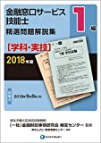 2018年版 1級金融窓口サービス技能士 (学科・実技)精選問題解説集