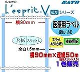 サトーレスプリL'esprit用医療用・お薬手帳・薬袋用ラベル 90mm×50Mスリット入り1巻