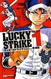 LUCKY STRIKE / 乾 良彦 のシリーズ情報を見る