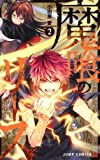 魔喰のリース 2 (ジャンプコミックス)