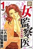 新・女監察医【東京編】: (1) (ぶんか社コミックス)