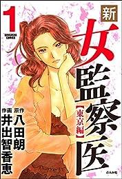 新・女監察医【東京編】 (1) (ぶんか社コミックス)