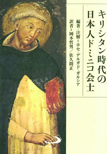 キリシタン時代の日本人ドミニコ会士