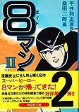 8マン (2) (扶桑社文庫)