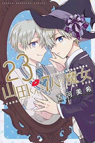 山田くんと7人の魔女(23) (講談社コミックス)